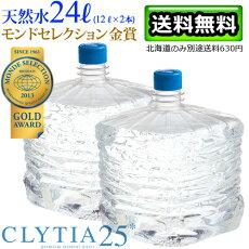 アマダナウォーターサーバークリティアプレミアム天然水12L×2本amadana×CLYTIA