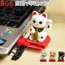 あなたの幸せ自動で招く招き猫型USBメモリ★usb メモリ かわいい 招き猫 8gb usbメモリー フラッシュメモリ