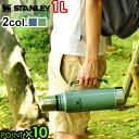 スタンレー 水筒 STANLEY ボトル クラシック タンブラー 1L F
