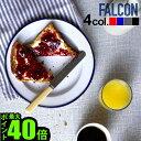 送料無料 falcon ファルコン 琺瑯 お皿 セット おしゃれ【あす楽14時まで】FALCON PLATE SE