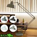【送料無料】ポイント10倍 【あす楽16時まで】 HERMOSA MARTTI FLOOR LAMP [ EN-017 ] ハモサ マルティ フロア ランプ 【...