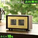 置き時計 置時計 おしゃれ アンティーク ハモサ ピボットクロック HERMOSA PIVOT CLOCK 時計 北欧 デジタル ウッド プレゼント ギフト 贈り物 シンプル