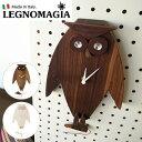 壁掛け時計 送料無料 LEGNOMAGIA レグノマジア 時計 壁掛け OWL PENDULUM CLOCK オウル ペンデュラムクロック オウル イタリア製 フクロウ 振り子時計 掛け時計 アナログ時計