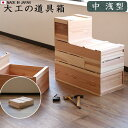 木肌の経年変化を味わう。綺麗に重ねられる日本製木箱★送料無料 道具箱 木箱 収納ボックス 日本製 工具箱 収納家具 収納 木製 杉 収納ケース 人気 おしゃれ