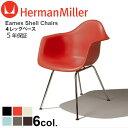 不朽のデザイン、耐久性、快適な座りごこち★イームズ シェルチェア アーム デザイナーズ ハーマンミラー チェア herman miller 椅子 イス 完成品 インテリア 家具