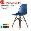 不朽のデザイン、耐久性、快適な座りごこち★イームズ シェルチェア サイド デザイナーズ ハーマンミラー チェア herman miller 椅子 イス 完成品 インテリア 家具
