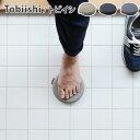 【あす楽14時まで】トビイシ ステッピングストーンTobiishi Stepping Stoneおし