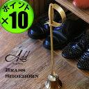 靴べら ロング 真鍮 【あす楽16時まで】 ポイント10倍グッディグラムス アド ブラス シューホーンGoody Grams Add Brass Shoehor...