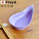 和食器 小鉢 正月 フロイド 茄子小鉢 Floyd 小鉢 おしゃれ 正月 茄子 小皿 結婚祝い ギフト プレゼント 贈り物 なす 縁起物 日本