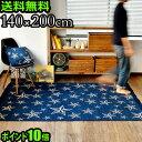 ����̵�� �饰 ������ڤ�����16���ޤǡۥݥ����10�ܥ������ե�� �饰 140��200cmSTAR FRINGE RUG��smtb-F�ۥ饰�ޥå� �ޥå� ��� ������ �̲�...