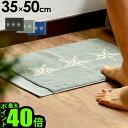 STAR COTTON BATH MAT [ 35×50cm ] バスマット タオル地 おしゃれ タオル ギフト コットン 厚手 中厚 男性 女性 新生活 cotton