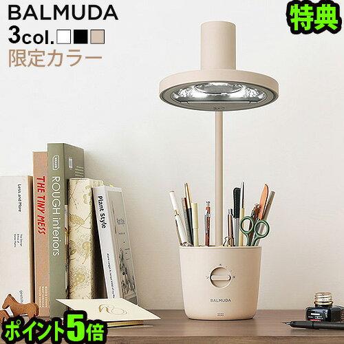 BALMUDA The Light ベージュ