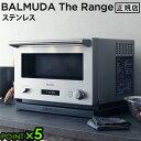 送料無料 電子レンジ P5倍バルミューダ ザ レンジBALM...