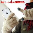 メール便OK 指紋認証シール 【あす楽14時まで】Diper ID 擬似指紋 スマートフォン対応手袋用丸型4枚入り DPI0001-12 Touch ID 便利グッズ 手袋 スマホ手袋 iphone Plus iphon8 iphon7 iphon6s iphonSE◇
