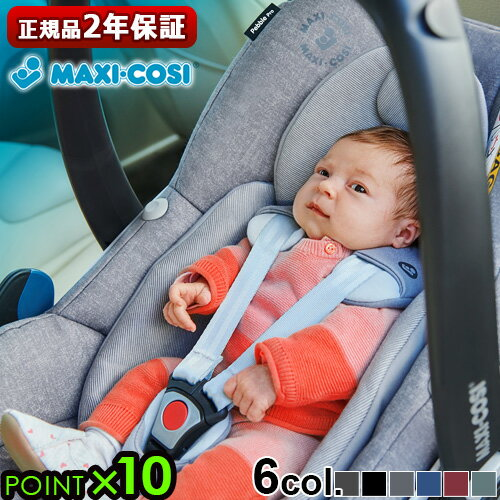 マキシコシペブルプロチャイルドシートisofix新生児あす楽14時まで送料無料P10倍正規品MAXI