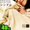 ナイスデイ プレミアムマイクロファイバー 毛布 シングル 布団 生地 クリーニング 寝具 家族 カバー リバーシブル 暖か 暖かい ふわふわ やわらか 楽天市場店 毛布カバー