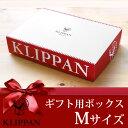 【あす楽14時まで】 KLIPPAN クリッパン ギフトボックス Mサイズ [ KPBOX001 ]【結婚祝い 贈り物 出産祝い 男の子 女の子】(T)