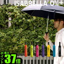 \MAX52倍★お買い物マラソン期間中/折りたたみ傘 晴雨兼用 【あす楽16時まで】 送料無料 OFESS ISABRELLA 0% PLUS [0% +] オフェス イザブレラ プラス [Φ98cm]傘 アンブレラ 折りたたみ 軽量 折りたたみ傘 レディース 晴雨兼用 日傘