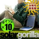 【あす楽16時まで】 送料無料 ポイント10倍 特典付き! パワートラベラー SOLAR GORILLA ソーラーゴリラ [ 太陽光発電機 ソーラーパネル 20V ]【smtb-F】