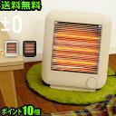プラスマイナスゼロ プラマイゼロ あす楽14時まで 送料無料 ポイント10倍 ±0 Steam Infrared Electric Heater XHS-V110 プラスマイナス..