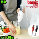 bamix 送料無料 bamix スライシーセット バーミックス スライシー ミキサー ブレンダー ミキサー ジューサー スティックミキサー 送料無料 ブレンダー ポイント10倍
