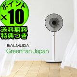 ����̵�� �����ե��� �Х�ߥ塼�� ������ P10�� ��ŵ�դ� �ڤ�����16���ޤǡ� �Х�ߥ塼�� �����ե��� ����ѥ� 2016ǯ��ǥ�BALMUDA GreenFan Japan EGF-1560 [Battery �� Docke �ʤ�]��smtb-F�۽��ż� ��������졼���� �������