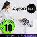 最も高い 吸引力 が続く ハンディクリーナー ★ダイソン 掃除機 コードレス 61 dc61 ハンディ 価格 収納 dyson dyson掃除機 サイクロン掃除機 サイクロン 送料無料