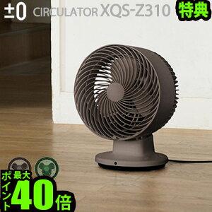 サーキュレーター サーキュ ポイント Circulator リモコン
