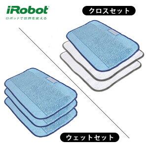 ブラーバ380j お掃除ロボット 床拭きロボット お掃除ロボ アイロボット ブラーバ 交換用クロスセット iRobot Braava 380j ドライクロス ウェットクロス 正規品水拭き 乾拭き 雑巾がけ 静音◇
