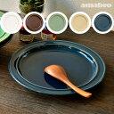 レギュラープレート REGULAR Plate アマブロ amabro お皿 シンプル かわいい おしゃれ ギフト 陶器 オシャレ雑貨 かわいい
