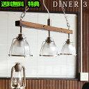 照明 照明器具 ペンダントライトハモサ ダイナー3 [3灯タ...