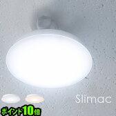 【あす楽16時まで】 ポイント10倍 Slimac LED シーリング 一灯 [ CEシリーズ ] CE-1000 / CE-1001照明 ライト シーリングライト ダウンライト スポットライト (-)