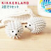 【あす楽16時まで】 KIKKERLAND Hedgehog Dryer Balls ドライヤーボール 《2匹1セット》 [ 乾燥機 ボール スチームボール 洗濯 柔軟剤 不要 時短 エコ 節約 ] 【楽ギフ_包装】【楽ギフ_メッセ】(T)