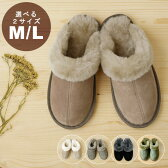 【あす楽16時まで】 選べる M / L サイズ Mouton Room Shoes ムートン ルームシューズ [ リアルファー 本物 ] スリッパ 暖かい メンズ レディース おしゃれ 室内履き ルームシューズ もこもこ