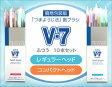 簡易包装版「つまようじ法」歯ブラシV-7(ブイセブン)ふつう 10本セット【長持ちキャップ付】