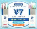 簡易包装版【まとめ買い】V−7歯ブラシ5箱(50本)セットプレゼント5本(送料無料)