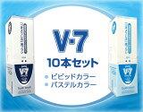 「つまようじ法」歯ブラシV-7(ブイセブン)レギュラーヘッド ふつう 10本セット【長持ちキャップ付】
