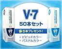 【まとめ買い】V7歯ブラシ5箱(50本)セットプレゼント5本(送料無料)