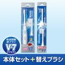 音波振動歯ブラシV-7本体セット+替えブラシ