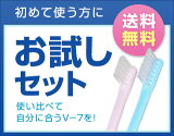 「つまようじ法」歯ブラシV-7(ブイセブン)お試しセット 【長持ちキャップ付】