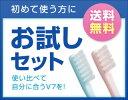 お試しセットV7(ブイセブン)「つまようじ法」歯ブラシ【長持ちキャップ付】