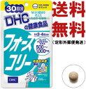 【送料無料・メール便】『DHCフォースコリー30日分120粒メール便』【お徳用】 コレウスフォルスコリにビタミンB1、B2、B6を配合したサプリメントです。
