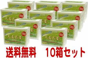 美味しい青汁【送料無料】『大麦若葉100 分包 3gx30袋入 10箱セット』