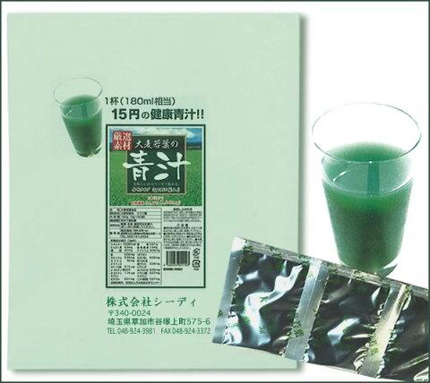 美味しい青汁20箱分『大麦若葉100 3g×600包』【簡易包装】