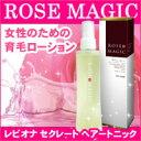 バラの香!【医薬部外品】『 ROSE MAGIC(ローズマジック)』