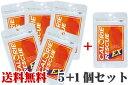 洋食フルコースダイエットより簡単!満腹中枢に『カロリーレスキューEX 5個セット(5個で1個おまけ!)合計6個』