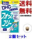 【送料無料・メール便】『DHCフォースコリー30日分120粒【2個セット】メール便』【お徳用】 コレウスフォルスコリにビタミンB1、B2、B6を配合したサプリメントです。