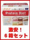 【送料無料】 1個あたり4299円! 『DHC プロティンダイエット 15袋入 × 6箱セット』