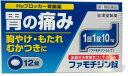 【第1類医薬品】『ファモチジン錠 クニヒロ 2個セット』定形外郵便 送料無料 ガスター10と同じ成分