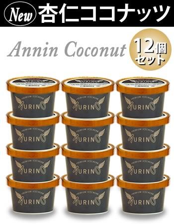 新発売!【送料無料】『アウリーノ アイスクリーム 杏仁ココナッツ 12個入り』